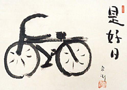 bici-zen